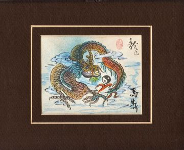 Vintage Chinese Dragon Painting, Asian Decor Hand Colored Art Print, Signed with Red Chop Mark Yin Yang RARE in prints
